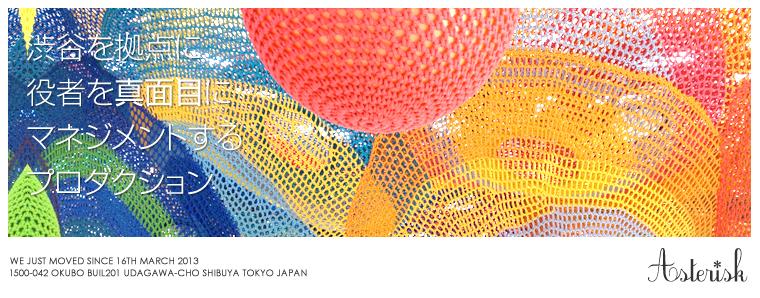 アスタリスクは渋谷を拠点に役者を真面目にマネジメントするプロダクションです