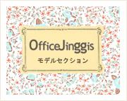 オフィス ジンギス